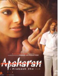 """""""Apaharan-Nana Patekar Best Movie"""""""